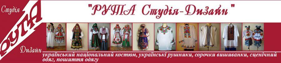 дизайн національних костюмів Львів пошиття національних костюмів ... 6725e8739dd5a